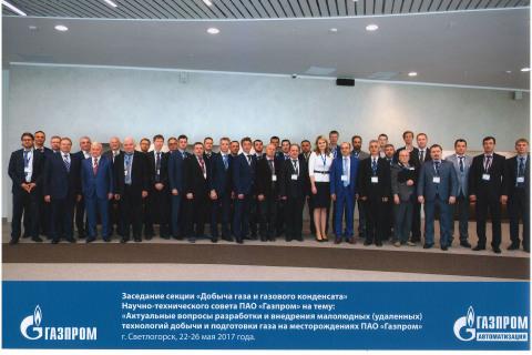 S.V.卡尔塔索夫和A.A. 阿克谢诺夫在NTS俄罗斯天然气工业股份公司(2017年5月)