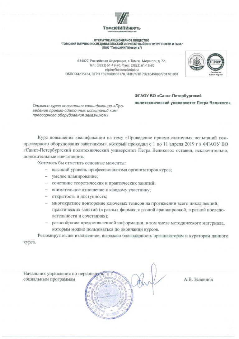 TomsNIPIneft公司评论