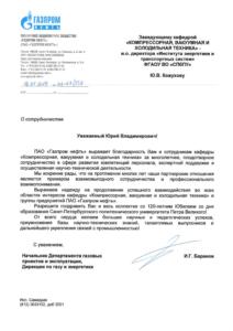 ПАО Газпром нефть отзыв 120 лет СПбПУ