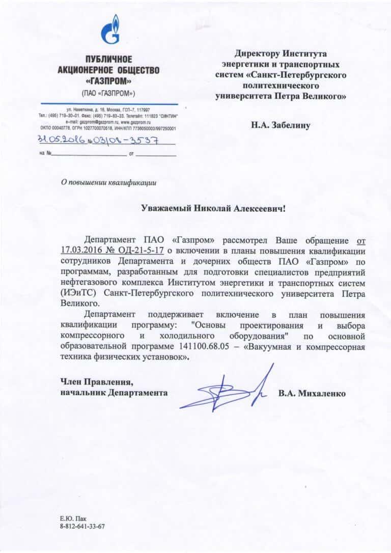 俄罗斯天然气工业股份公司部门的建议