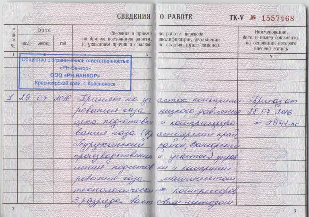 学生工作本中关于Rosneft最大的矿业子公 司RN-Vankoor的工作的记录