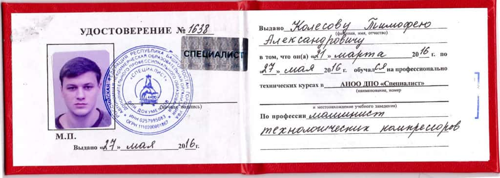 KViHT教研室学生的技术压缩机驾驶员证书