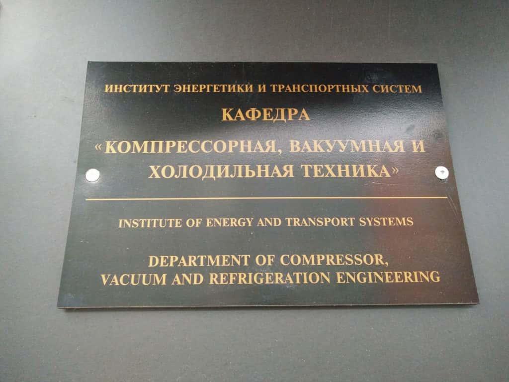 """""""压缩机,真空和制冷工程""""教研室"""