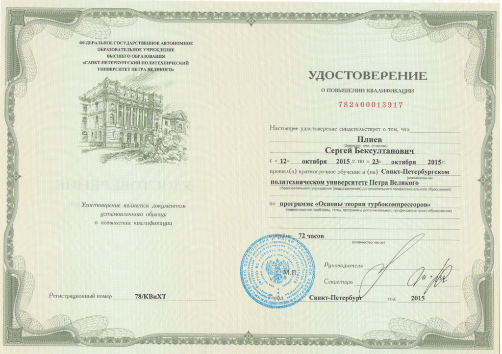 技术资历提升证书