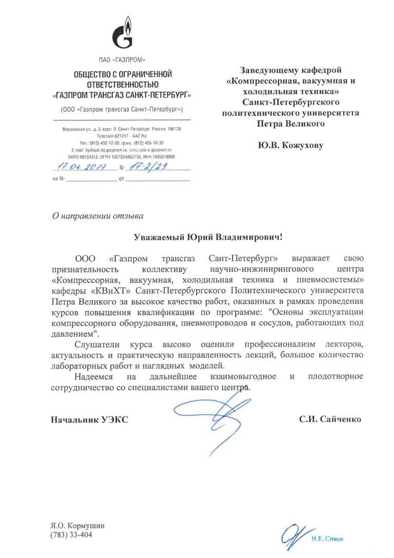 俄罗斯天然气工业股份公司Transgaz(圣彼 得堡)评价