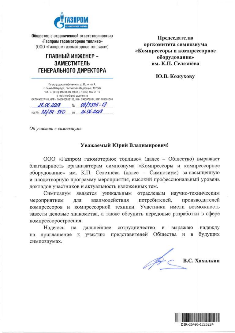 感谢2018年研讨会的组织者-俄罗斯天然气 工业股份公司天然气发动机燃料有限责任 公司副总经理-首席工程师V.S. 哈卡金