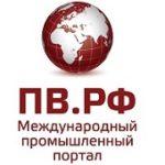 ПВ.РФ - международный промышленный портал