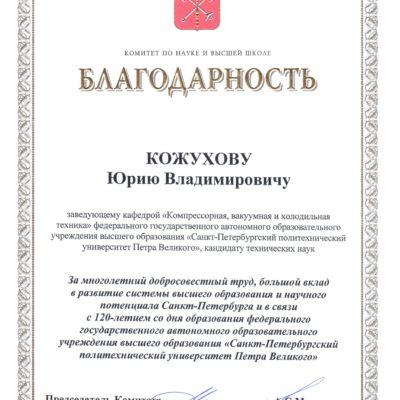 """来自于圣彼得堡科学与高等学校委员会对 """"压缩机,真空和制冷工程""""教研室主任 Yu.V. 科祖霍夫的感谢"""